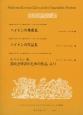 シンフォニア・ネッツェル・リコーダー・アンサンブル・シリーズ21 ハイドンの舞曲集