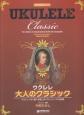 ウクレレ・大人のクラシック~ウクレレ1本で奏でるクラシック名曲集 模範演奏CD付