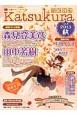 かつくら 2013秋 巻頭W大特集:森見登美彦 田中芳樹 小説ファン・ブック(8)