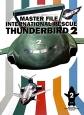 マスターファイル 国際救助隊サンダーバード2号