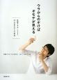 ウラからのぞけばオモテが見える 佐藤オオキ nendo10の思考法と行動術