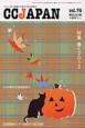CC JAPAN 2013.10 特集:働く 2013 クローン病と潰瘍性大腸炎の総合情報誌(76)