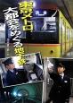 東京メトロ 大都会をめぐる地下鉄