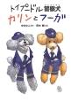 トイプードル警察犬 カリンとフーガ