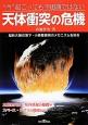 """""""今""""起こっても不思議ではない 天体衝突の危機 超巨大隕石落下・小惑星衝突のメカニズムを知る"""