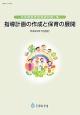 指導計画の作成と保育の展開<平成25年7月改訂> 幼稚園教育指導資料1