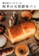 朝日屋ベーカリーの四季の天然酵母パン ぶどう酵母でつくる、もっちりやわらか、体にやさしい