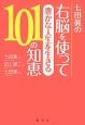 七田眞の右脳を使って豊かな人生を生きる101の知恵