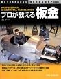 プロが教える 板金 MOTORBOOKS WORKSHOP<日本語版>