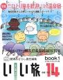 北海道いい旅研究室 14-1