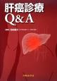肝癌診療Q&A