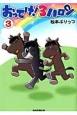 おってけ!3ハロン (3)