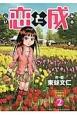 恋と成 (2)