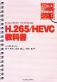 H.265/HEVC教科書