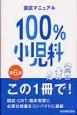 国試マニュアル 100% 小児科<第6版>