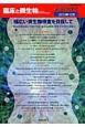 臨床と微生物 40増刊 2013.10 特集:幅広い微生物検査を目指して-検出頻度は低いが医学的に重要な細菌・真菌感染症の検査法
