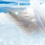 希望の翼 WINGS OF HOPE