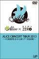 CONCERT TOUR 2013 ~47都道府県 全64公演 ツアー完全密着~