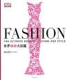 FASHION 世界服飾大図鑑 THE ULTIMATE BOOK OF COST