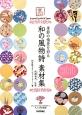 季節の情景を彩る 和の風物詩 素材集 京のたくみ