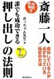 斎藤一人 誰でも成功できる押し出しの法則 CD付 成功している人が必ずやっている秘密の方法