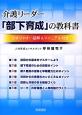 介護リーダー「部下育成」の教科書 わかりやすい図解&マニュアル付き
