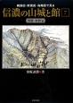 信濃の山城と館 安曇・木曽編 縄張図・断面図・鳥瞰図で見る(7)