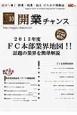 開業チャンス 2013.10 2013年度FC本部業界地図!!話題の業界を簡単解説 成功へ導く 開業・起業・独立のための情報誌(10)