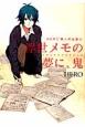 浮世メモの夢に、鬼 HERO個人作品集6