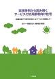 実践事例から読み解くサービス付き高齢者向け住宅 -地域包括ケア時代の住まいとサービスを目指して-
