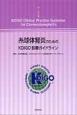 糸球体腎炎のためのKDIGO診療ガイドライン