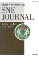 SNEジャーナル 19-1 発達障害児の理解と支援