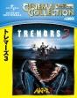 トレマーズ 3