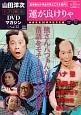 山田洋次・名作映画DVDマガジン (22)