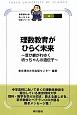 理数教育がひらく未来 東京理科大学坊っちゃん科学シリーズ6 受け継がれゆく坊っちゃんの遺伝子