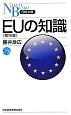 EUの知識<第16版>