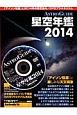 ASTRO GUIDE 星空年鑑 2014 「アイソン彗星」と楽しみな天文現象