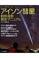 アイソン彗星 観察・撮影 徹底マニュアル C/2012 S1