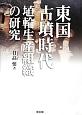 東国古墳時代 埴輪生産組織の研究