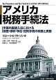 アメリカ税務手続法 米国内国歳入法における調査・徴収・争訟・犯則手続の