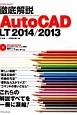 徹底解説 Auto CAD LT2014/2013 これらの解説すべてを一冊に凝縮!