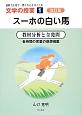 スーホの白い馬 読解力を育て・豊かな心をはぐくむ文学の授業1<改訂版> 教材分析と全発問 各時間の児童の感想掲載