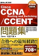 Cisco CCNA Routing and Switching/CCENT問題集 Cisco試験対策