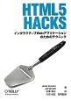 HTML5 HACKS インタラクティブWebアプリケーションのためのテク