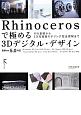 Rhinocerosで極める3Dデジタル・デザイン その基礎から3次元曲面モデリング完全理解まで