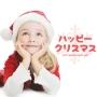ハッピー クリスマス フォー メモリアル ギフト