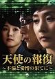 天使の報復 ~不倫と愛憎の果てに~ DVD-BOX5