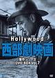 ハリウッド西部劇映画 傑作シリーズ DVD-BOX Vol.7