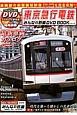 東京急行電鉄 みんなの鉄道DVD BOOK