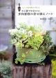 ひと鉢でかわいい多肉植物の寄せ植えノート フローラ黒田園芸が教える